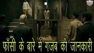 फाँसी के बारे में गजब की जानकारी।  Interesting fact about law of death penalty in India .