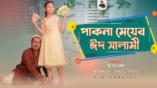 পাকনা মেয়ের ঈদ সালামি || Eid Natok 2020 || Pakna Meye || GS Chanchal || Nisi