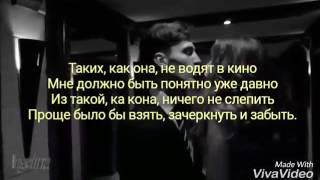 Текст песни Это не женщина (Те100стерон)