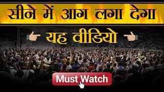 सीने में आग लगा देगा यह वीडियो  | Dr Vivek Bindra