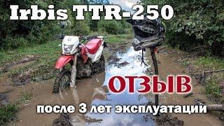 Ирбис ТТР-250 после 18000 км пробега. Отзыв.