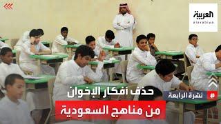 نشرة_الرابعة   السعودية تحذف كل ما يتعلق بالإخوان من المناهج الدراسية