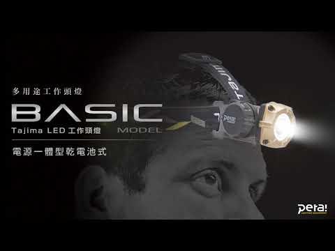 @UD工具網@ Tajima 田島 快拆磁吸式 LED工作頭燈 照明燈 工作燈 廣角照明 LE-M501D 頭戴式頭燈