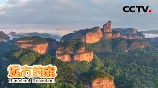 《远方的家》 20200203 大好河山 中国丹霞 大地红裳| CCTV中文国际