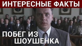 Интересные факты о фильме Побег из Шоушенка