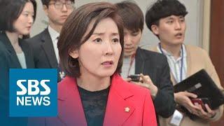 """""""삿대질 하지 마세요!"""" 고성 오간 운영위…이유는? / SBS / 주영진의 뉴스브리핑"""