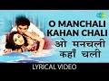 O Manchali Kahan Chali with lyrics | ओ मनचली कहा चली गाने के बोल | Manchali | Sanjeev Kumar/Leena