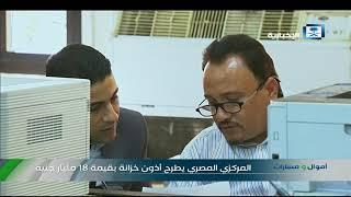 المركزي المصري يطرح أذون خزانة بقيمة 18 مليار جنيه