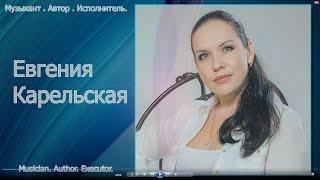 Альбом 15 мелодий Евгении Карельской