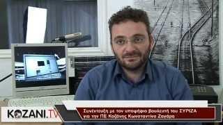 Συνέντευξη με τον υποψήφιο βουλευτή ΣΥΡΙΖΑ Κ. Ζαγάρα