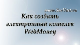 Как создать электронный кошелек WebMoney(Больше информации+комментарии http://seovast.ru/elektronnyj-koshelek-webmoney/ В этом видео я расскажу, как легко и быстро можно..., 2011-08-08T13:25:38.000Z)