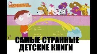 Осторожно !!! Самые странные  и упopoтыe детские книги реально существующие