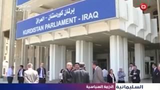 بالفيديو مطالبات بتعديل قانون رئاسة اقليم كردستان