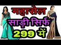Buy party wear saree only for 299/-/beautiful saree for Indian wedding season