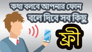Who is calling you apps will tell you | Bangla Android Tips | Technology Times BD