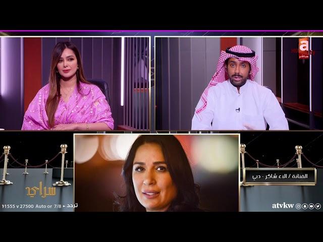لقاء النجمة  العراقية الاء شاكر في سراي