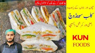Easy Club Sandwich Recipe  Restaurant Style Mayo Sandwich  Afzaal Arshad