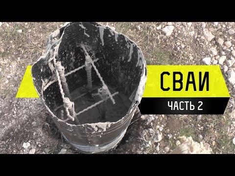 видео: Свайный фундамент купольного дома ч.2