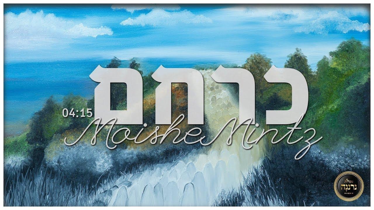Moishe Mintz - K'racheim | מוישה מינץ - כרחם
