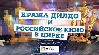 Новости VSE42.Ru: кража дилдо и российское кино в цирке