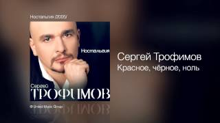 Сергей Трофимов - Красное, чёрное, ноль - Ностальгия /2005/
