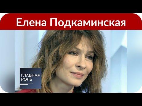Елена Подкаминская перестала скрывать мужа