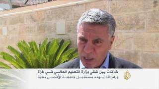 جامعة الأقصى تدفع ثمن الانقسام الفلسطيني