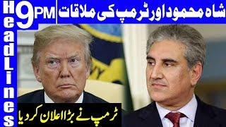 Pakistan and US agree to revive bilateral ties | Headline & Bulletin 9 PM | 25 September 2018 |Dunya