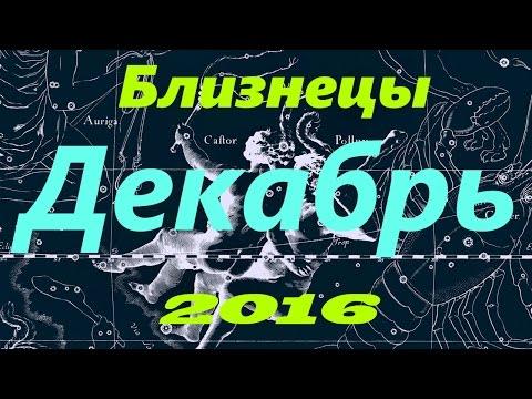 Гороскоп на декабрь 2016 Близнецы