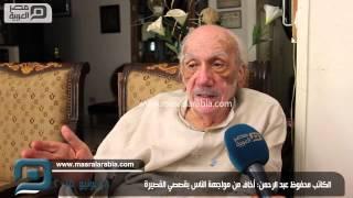 مصر العربية | الكاتب محفوظ عبد الرحمن: أخاف من مواجهة الناس بقصصي القصيرة