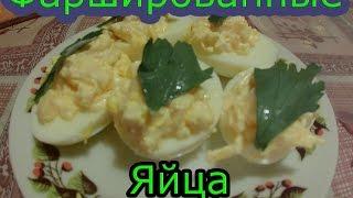 Фаршированные яйца (Супер вкусный рецепт)