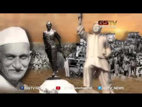 Jay Jay Garvi Gujarat: Maha Gujarat Andolan