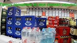 Кауфланд сколько стоят продукты в Германии  Пиво Соки Вода