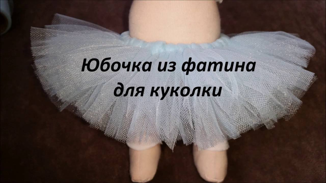 Куклы в юбках туту