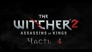 """Прохождение игры """"Ведьмак 2: Убийцы Королей"""", часть 4"""