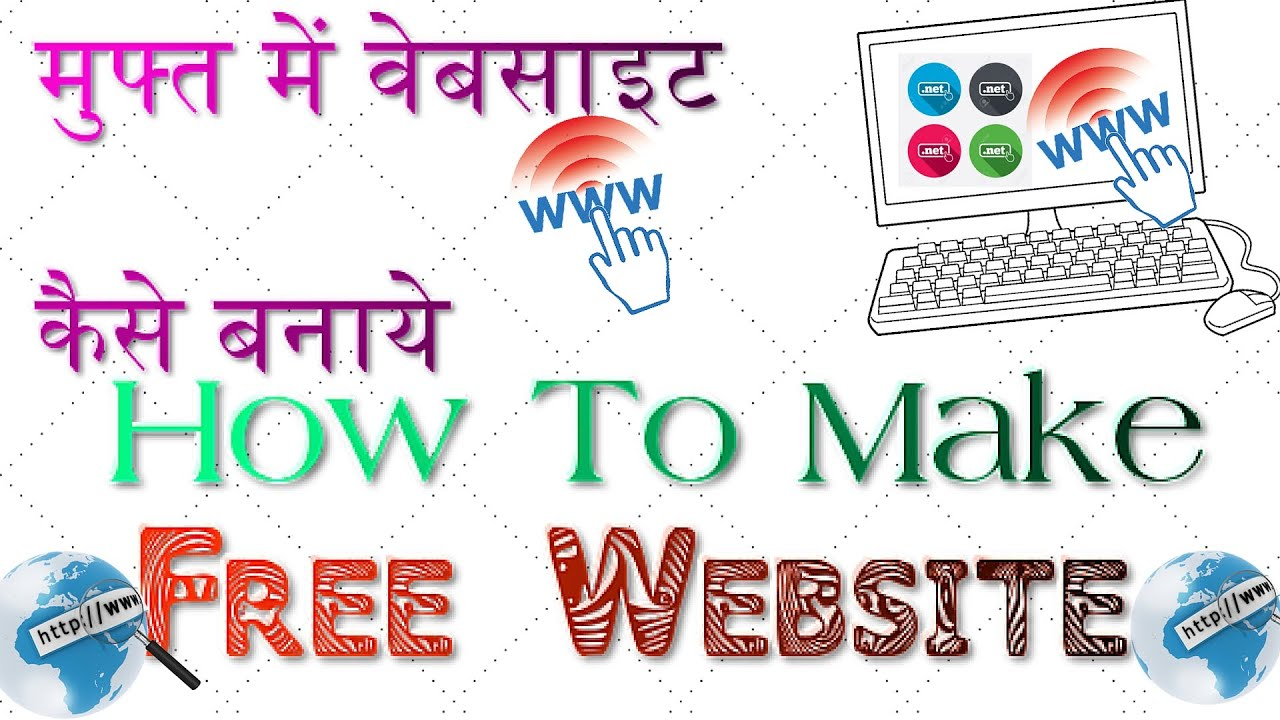 how to create a website muft website kaise banate hain how to create a website muft website kaise banate hain hindi urdu video by only single like