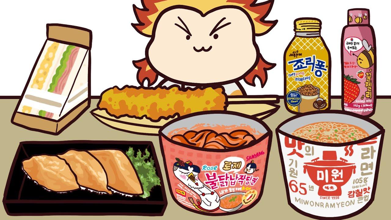 귀멸의 칼날 렌고쿠 편의점 애니메이션 먹방 #2