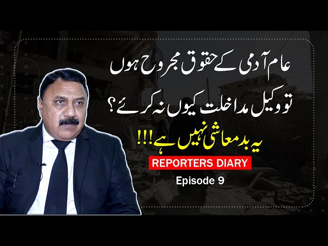 Inside Stories of Lawyers | Episode 9 | Imtiaz Ahmed Loona | 9 News Dairy | 9 News HD