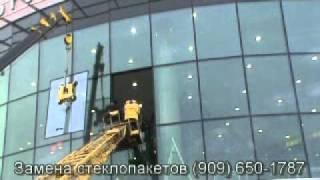 Замена стеклопакета(Изготовление стеклопакетов джамбо формата. Монтаж стеклопакетов размером 6000 X 3200 (джамбо стекло). применяет..., 2011-04-19T19:33:49.000Z)