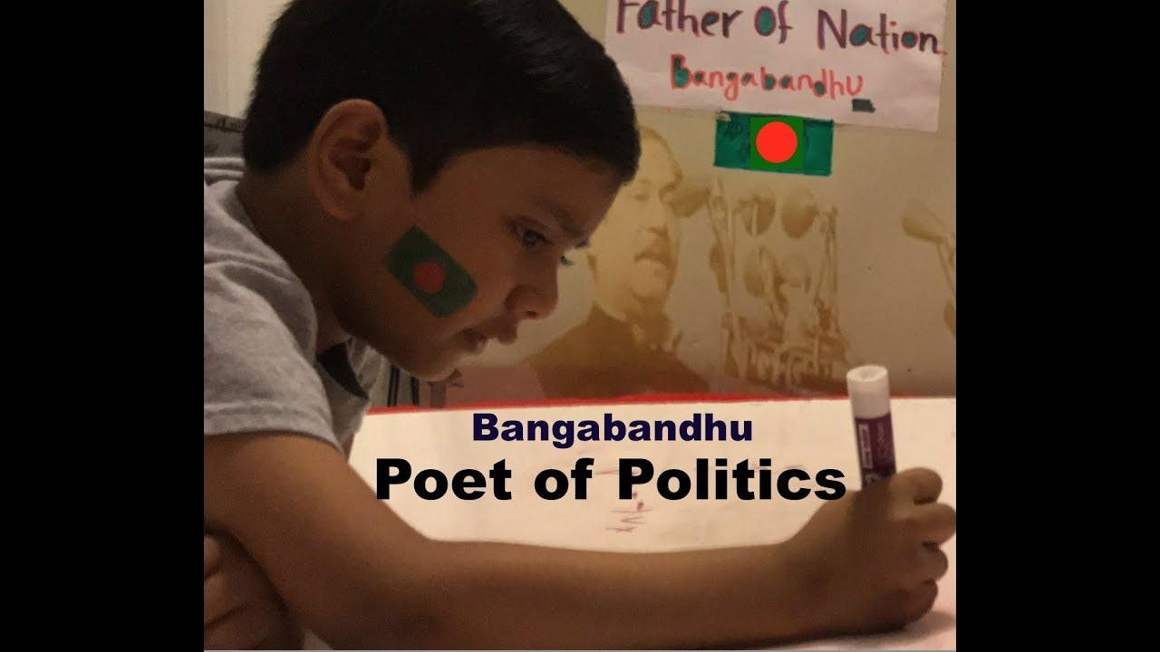 Bangabandhu : Poet of Politics || Soborno Isaac