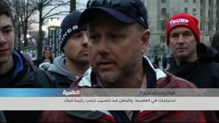 احتجاجات في العاصمة واشنطن ضد تنصيب ترامب رئيسا للبلاد