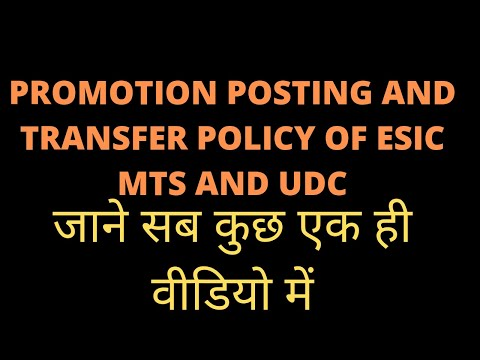ESIC UDC/MTS Posting Promotion and Transfer  all you want to know about