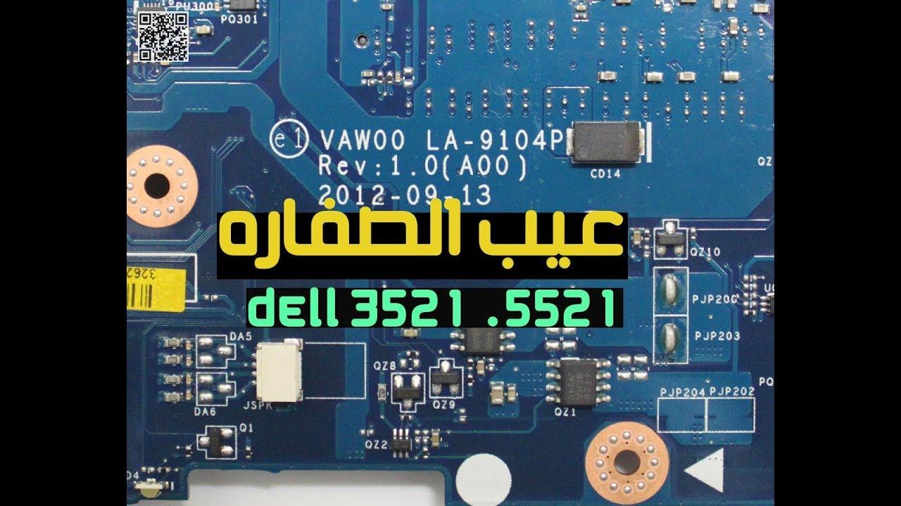 عطل الصفارة فى لاب توب Dell 3521 و 5521 black screen Fix one beep - YouTube