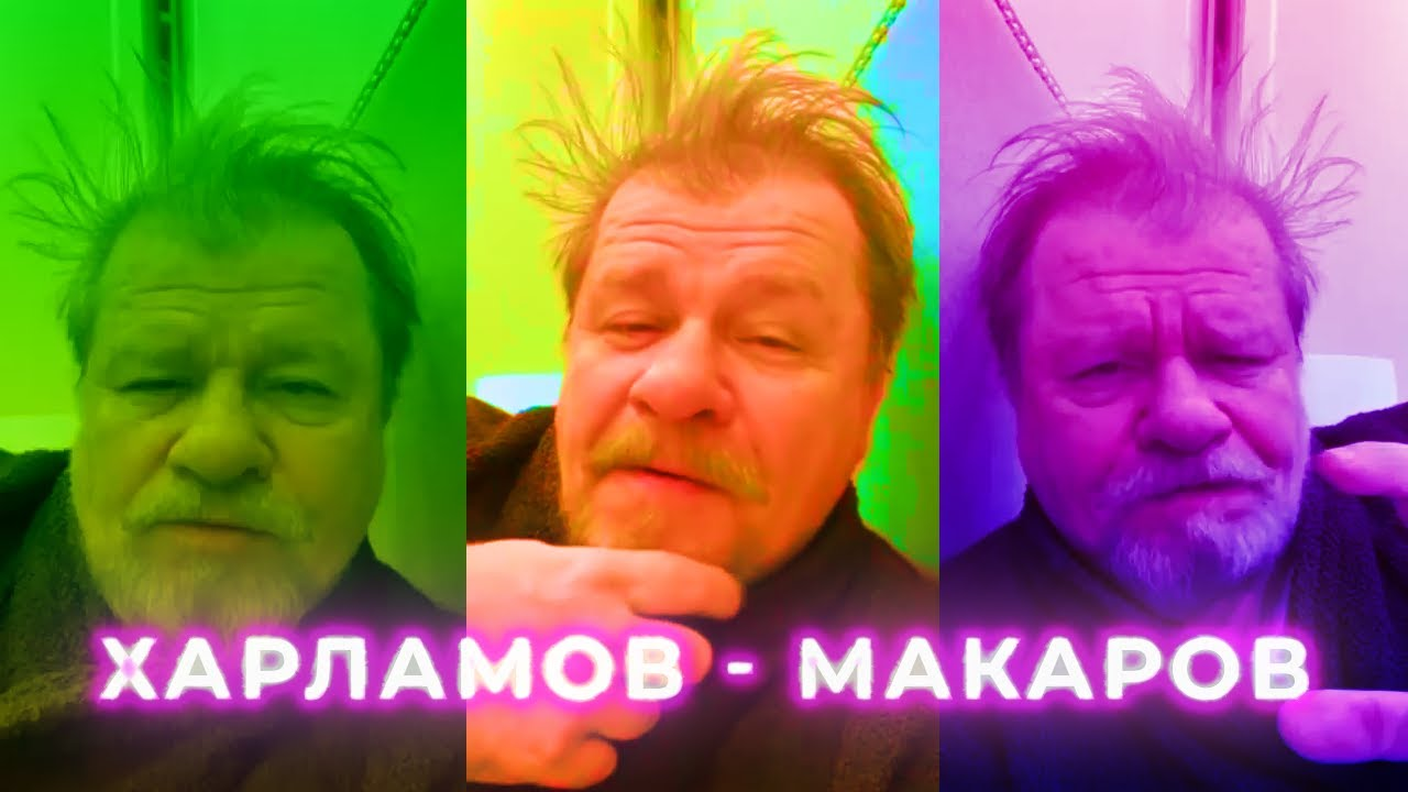 Макаров это опять - последнее смешное видео Харламова про деда!