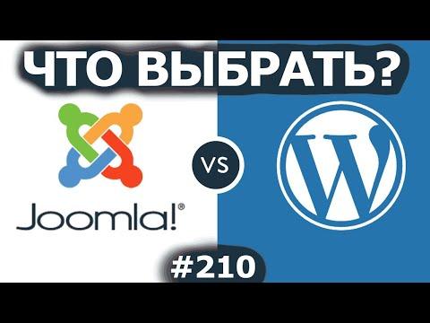 Wordpress или Joomla? Какой движок (cms) лучше для сайта в 2020?