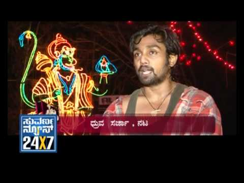 Kannada Film 'ADHURI' Shooting Gallery - Suvarna News