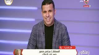 مرتضى منصور وحديثه عن بعثة الزمالك ويوجه رسالة لعمرو الجنايني وهشام حطب ويرد على إشاعة الوزير