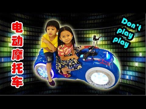 Plaza Metro Kajang Shopping Mall Malaysia Kiddie Ride - 小孩电动摩托车 碰碰车 小孩姐妹小竞赛