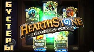 hearthstone: Heroes of Warcraft  Как получить =ЗОЛОТУЮ ЛЕГЕНДАРКУ=