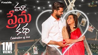 మా ప్రేమ కథ! | Our Love Story | Lasya Manjunath | Lasya Talks | Happy Valentines Day 2021